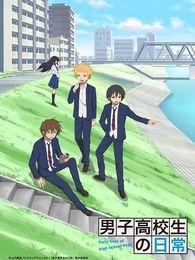 男子高中生的日常(2012)