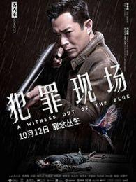 犯罪現場(2019)