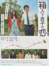 宅男之戀(2013)