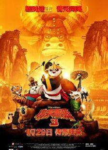 功夫熊猫3-国3D