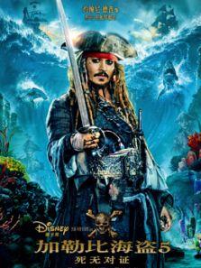 加勒比海盜5死無對證普通話