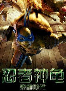 忍者神龜變種時代