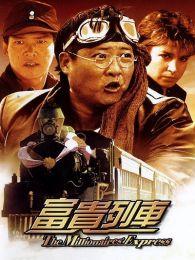 龙 咁 威 2 粤语 版