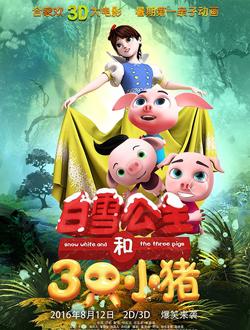 白雪公主和三只小豬