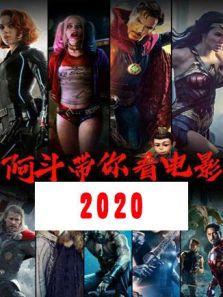 阿斗帶你看電影2020