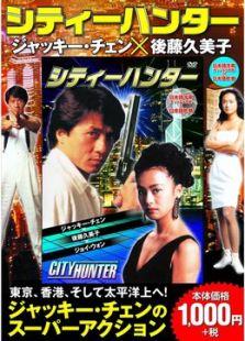 城市猎人(1993年) 7分 主演: 成龙王祖贤邱淑贞后滕久美子单立文