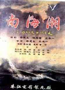 南海潮(剧情片)