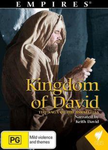 大衛王國:以色列人的傳奇