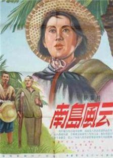 南岛风云(1955)