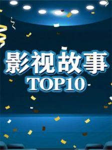 影视故事TOP10