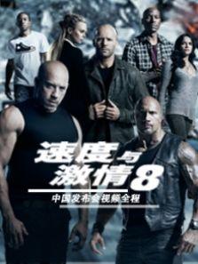 《速度與激情8》中國發布會視頻全程