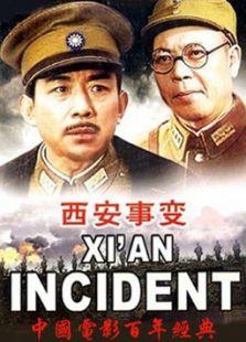 西安事變[下]海報