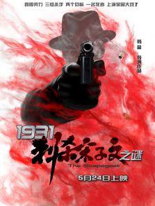 1931刺殺宋子文之謎