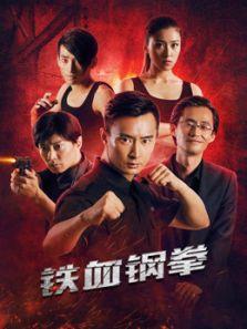 鐵血剛拳(2018)在線觀看
