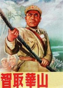智取华山(1953)