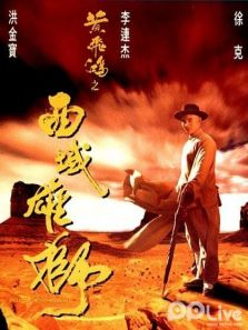 黃飛鴻之西域雄獅中文版