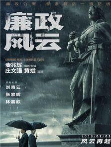 廉政風云粵語版