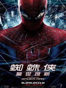 超凡蜘蛛俠1