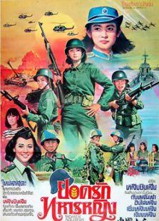中國女兵完整版
