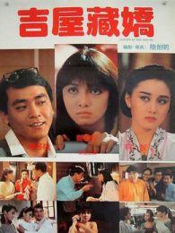 吉屋藏嬌(1988)