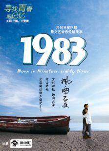 1983枫雨之夜(剧情片)