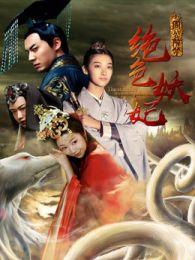 周公解夢之絕色妖妃(2018)