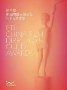 第八屆中國電影導演協會年度盛典