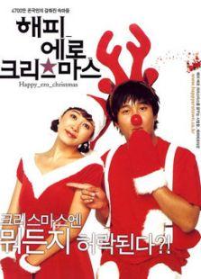 快樂圣誕2003