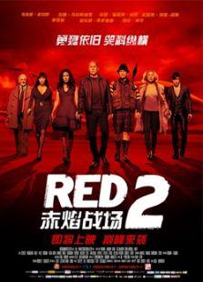 赤焰戰場2