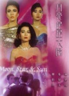 星星月亮太阳(粤语)(剧情片)