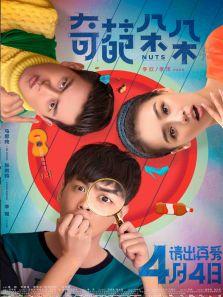 奇葩朵朵(2018)