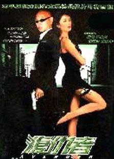 復仇者1996