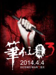 筆仙驚魂3(2014)
