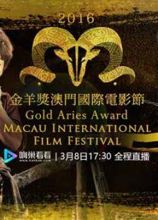 2016金羊獎澳門國際電影節
