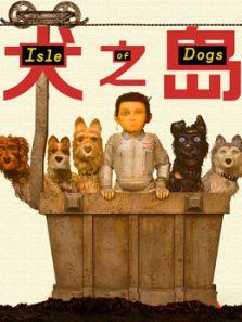 犬之島普通話