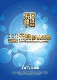2011樂視影視盛典