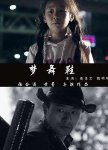 夢舞鞋(微電影)