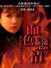 血色戀情(2012)