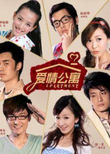 爱情公寓1