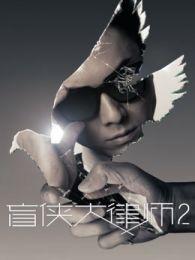盲侠大律师2 国语版(2017)