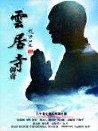 云居寺传奇之《人》系列(海外剧)