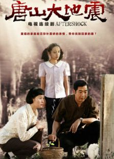 唐山大地震(2013版)