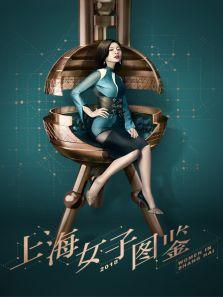 上海女子圖鑒