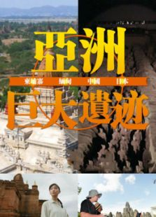 亞洲巨大遺跡