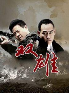 雙雄DVD