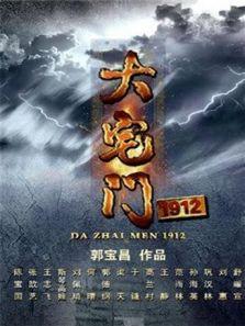 大宅門1912TV版