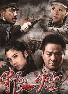 狼烟(2007版)(国产剧)