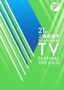 第21屆上海電視節