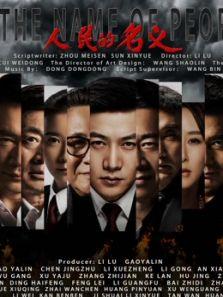 人民的名義[DVD版]
