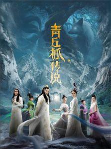 青丘狐傳說DVD版
